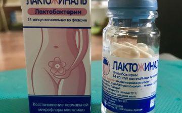 Можно ли использовать свечи Лактожиналь при менструации