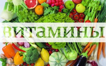 Какие витамины можно пить при миоме матки